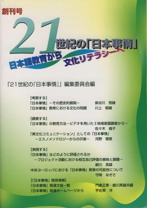 21世紀の「日本事情」 創刊号