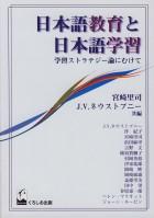 日本語教育と日本語学習