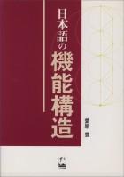 日本語の機能構造