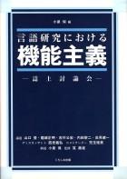 言語研究における機能主義