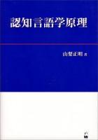 認知言語学原理