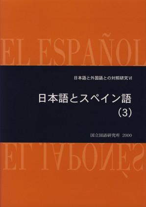 日本語とスペイン語(3)