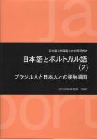 日本語とポルトガル語(2)