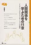 人間関係を学ぶための11章