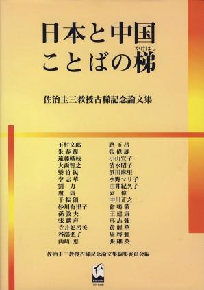 日本と中国ことばの梯