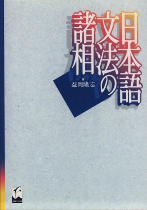 日本語文法の諸相