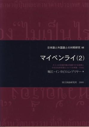 マイペンライ(2)