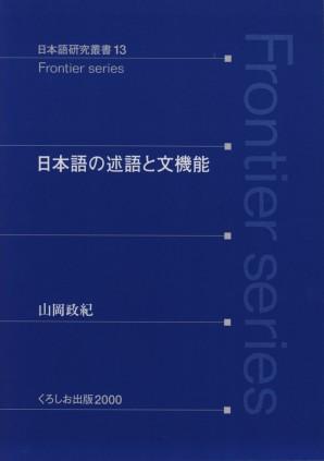 日本語の述語と文機能