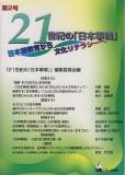 21世紀の「日本事情」 第2号