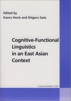 Cognitive-Functional Lingusitics in an East Aian Context