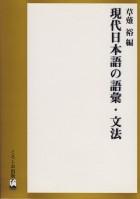 現代日本語の語彙・文法