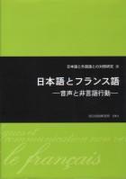 日本語とフランス語