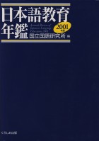 日本語教育年鑑2001年版