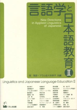 言語学と日本語教育Ⅱ