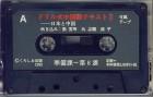 ドリル式中国語テキスト2[日本と中国 テープ]