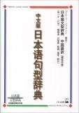 中文版日本語句型辞典