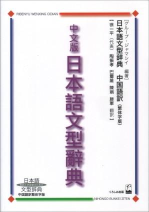 中文版日本語文型辞典
