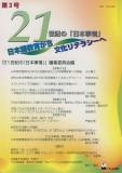 21世紀の「日本事情」 第3号
