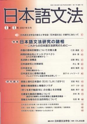 日本語文法 1巻1号