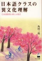 日本語クラスの異文化理解