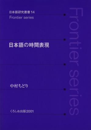 日本語の時間表現