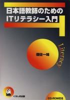 日本語教師のためのITリテラシー入門