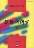 朝鮮語研究1