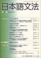 日本語文法 2巻1号