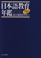 日本語教育年鑑2002年版