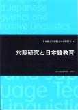 対照研究と日本語教育