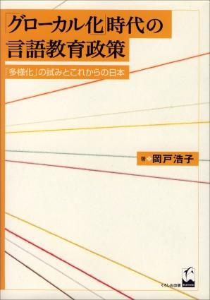 「グローカル化」時代の言語教育政策