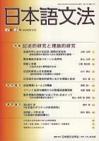 日本語文法 2巻2号