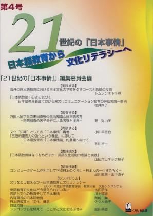 21世紀の「日本事情」 第4号