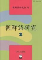 朝鮮語研究2