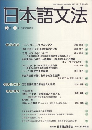 日本語文法 3巻1号