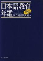 日本語教育年鑑2003年版