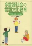 多言語社会の言語文化教育