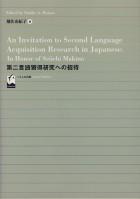 第二言語習得研究への招待
