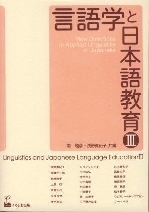 言語学と日本語教育Ⅲ