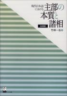 現代日本語における主部の本質と諸相 追補版