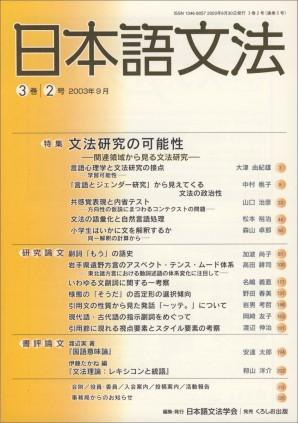 日本語文法 3巻2号