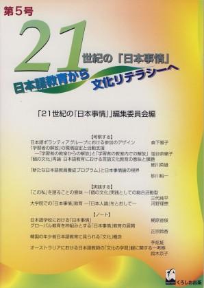 21世紀の「日本事情」 第5号