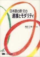 日本語の節・文の連接とモダリティ