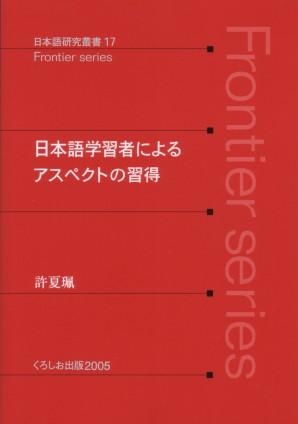 日本語学習者によるアスペクトの習得