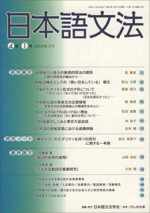日本語文法 4巻1号