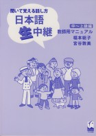 聞いて覚える話し方 日本語生中継 中上級編 教師用マニュアル
