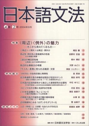 日本語文法 4巻2号