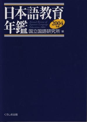 日本語教育年鑑2004年版
