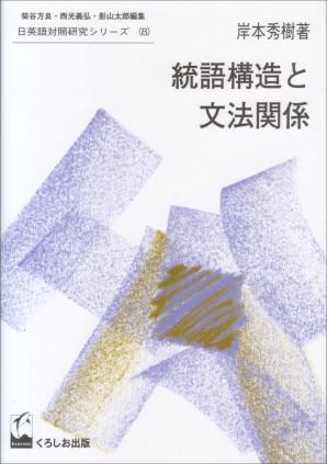 統語構造と文法関係