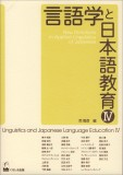 言語学と日本語教育Ⅳ